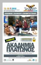 Akadimia Platonos - Greek Movie Poster (xs thumbnail)