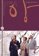 An - South Korean Movie Poster (xs thumbnail)