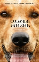 A Dog's Purpose - Russian Movie Poster (xs thumbnail)