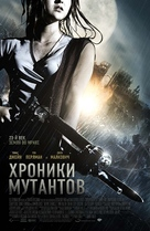 Mutant Chronicles - Russian Movie Poster (xs thumbnail)