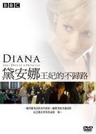 Diana: Last Days of a Princess - Taiwanese Movie Cover (xs thumbnail)