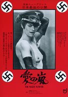 Il portiere di notte - Japanese Movie Poster (xs thumbnail)