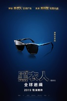 Men in Black: International - Chinese Movie Poster (xs thumbnail)