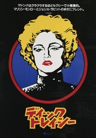 Dick Tracy - Japanese Movie Poster (xs thumbnail)