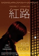 Red Road - Taiwanese Movie Poster (xs thumbnail)