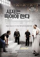 Cesare deve morire - South Korean Movie Poster (xs thumbnail)