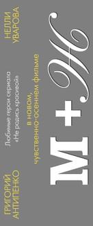 M+Zh - Russian Logo (xs thumbnail)
