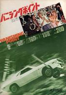 Vanishing Point - Japanese Movie Cover (xs thumbnail)