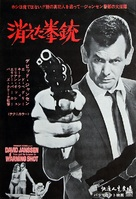 Warning Shot - Japanese Movie Poster (xs thumbnail)