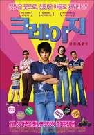 C.R.A.Z.Y. - South Korean Movie Poster (xs thumbnail)