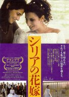 The Syrian Bride - Japanese Movie Poster (xs thumbnail)