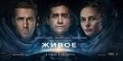 Life - Russian Movie Poster (xs thumbnail)