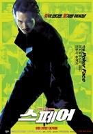 Seupeeo - South Korean Movie Poster (xs thumbnail)