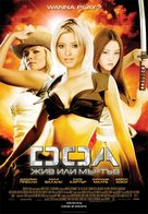 Dead Or Alive - Bulgarian Movie Poster (xs thumbnail)