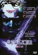 Stalker - Chinese Movie Cover (xs thumbnail)