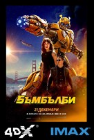 Bumblebee - Bulgarian Movie Poster (xs thumbnail)