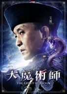 Daai mo seut si - Hong Kong Movie Poster (xs thumbnail)