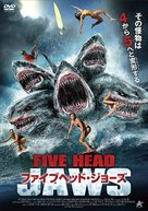 5-Headed Shark Attack - Japanese Movie Cover (xs thumbnail)
