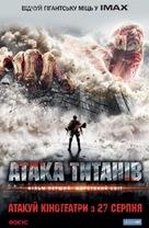 Shingeki no kyojin: Zenpen - Ukrainian Movie Poster (xs thumbnail)