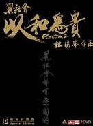 Hak se wui yi wo wai kwai - Chinese DVD cover (xs thumbnail)