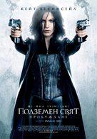 Underworld: Awakening - Bulgarian Movie Poster (xs thumbnail)