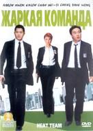 Heat Team - Russian poster (xs thumbnail)
