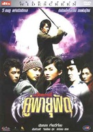 Chin gei bin - Thai Movie Cover (xs thumbnail)