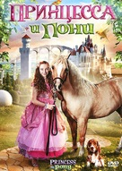 My Little Pony: The Princess Promenade - Russian DVD movie cover (xs thumbnail)