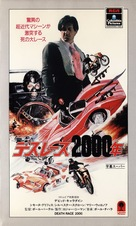 Death Race 2000 - Japanese VHS movie cover (xs thumbnail)