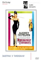 Breakfast at Tiffany's - Russian DVD cover (xs thumbnail)