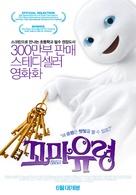 Das kleine Gespenst - South Korean Movie Poster (xs thumbnail)