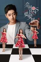 """""""Well Intended Love"""" - Chinese Movie Cover (xs thumbnail)"""