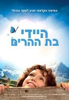 Heidi - Israeli Movie Poster (xs thumbnail)