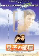 La stanza del figlio - Japanese Movie Poster (xs thumbnail)