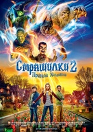 Goosebumps 2: Haunted Halloween - Ukrainian Movie Poster (xs thumbnail)
