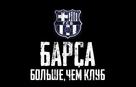 Los sueños del Barça - Russian Logo (xs thumbnail)