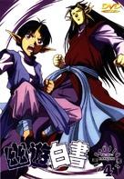 """Yû yû hakusho"" - DVD cover (xs thumbnail)"