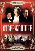 Les Misérables - Russian DVD cover (xs thumbnail)