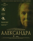 Aleksandra - Russian Movie Poster (xs thumbnail)