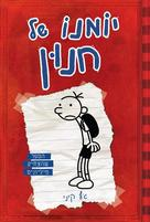 Diary of a Wimpy Kid - Israeli Movie Cover (xs thumbnail)