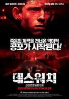 Deathwatch - South Korean poster (xs thumbnail)
