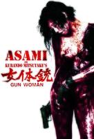 Gun Woman - Japanese Movie Poster (xs thumbnail)
