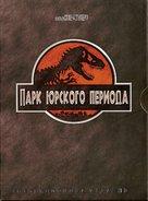 Jurassic Park - Russian DVD cover (xs thumbnail)