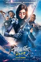 Alita: Battle Angel - Hong Kong Movie Poster (xs thumbnail)