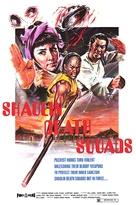 Shao Lin xiao zi - Movie Poster (xs thumbnail)