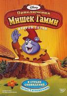 """The Gummi Bears"" - Russian DVD movie cover (xs thumbnail)"