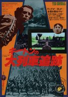 The General - Japanese Re-release movie poster (xs thumbnail)