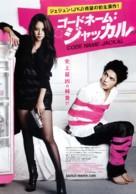 Jakali onda - Japanese Movie Poster (xs thumbnail)