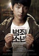 Juvenile Offender - South Korean Movie Poster (xs thumbnail)