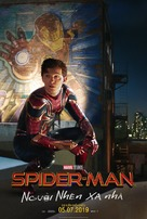 Spider-Man: Far From Home - Vietnamese Movie Poster (xs thumbnail)